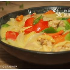 咖喱鸡肉:色彩斑斓好滋味