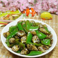 尖椒炒花螺