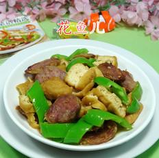 尖椒麻辣香肠炒油豆腐