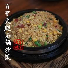 百变火腿石锅炒饭