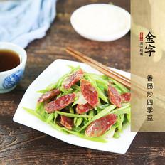 香肠炒四季豆
