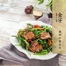 酱肉炒豌豆尖