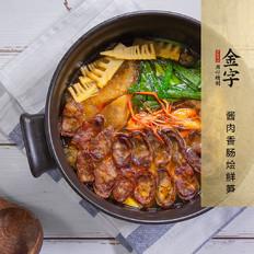 酱肉香肠烩鲜笋