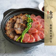 香肠酱肉煲仔饭