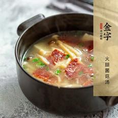火腿菌菇汤