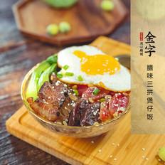 腊味三拼煲仔饭(电饭锅版)
