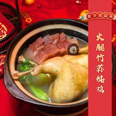 年菜【火腿竹荪炖鸡】