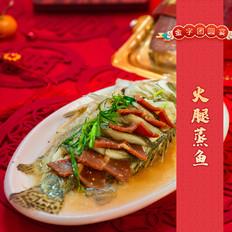 年菜【火腿蒸鳜鱼】