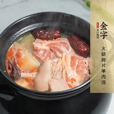 火腿蹄片羊肉汤