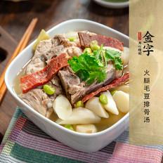 火腿毛豆排骨汤
