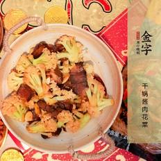 花开富贵·干锅酱肉花菜