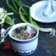 火腿萝卜香菇汤