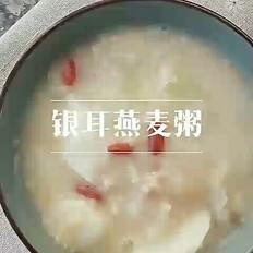 银耳燕麦粥