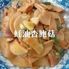 蚝油杏鲍菇。