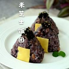 熟谷米芝士饭团