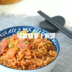培根胡萝卜焖饭