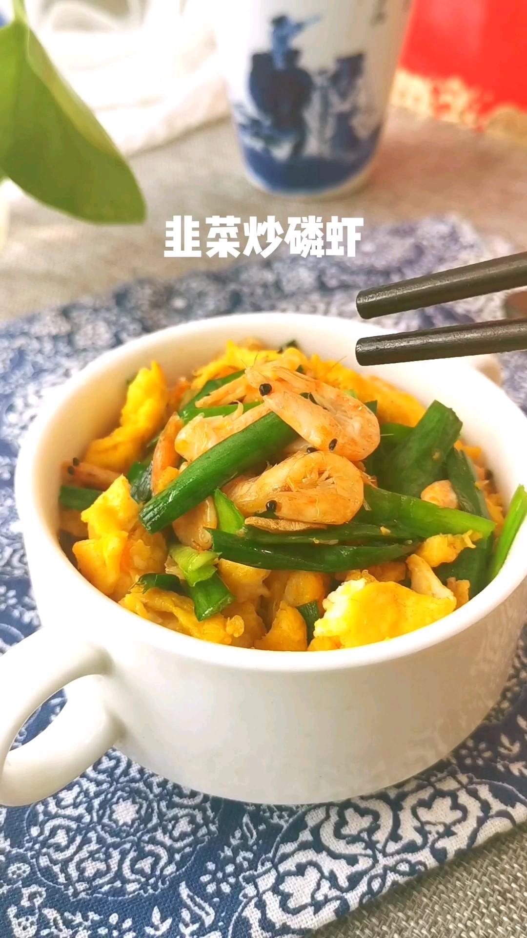 韭菜炒磷虾