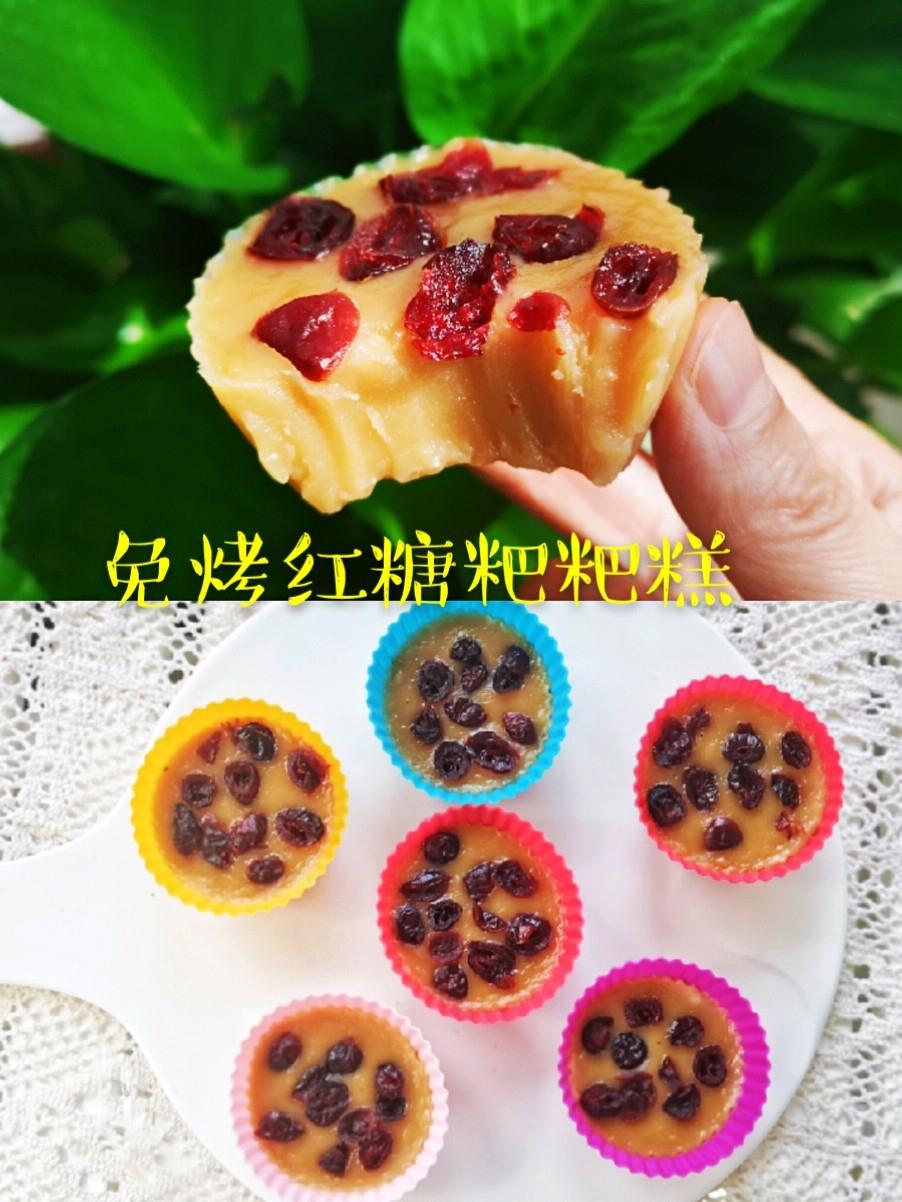 免烤红糖网红粑粑糕~特殊时期也能吃