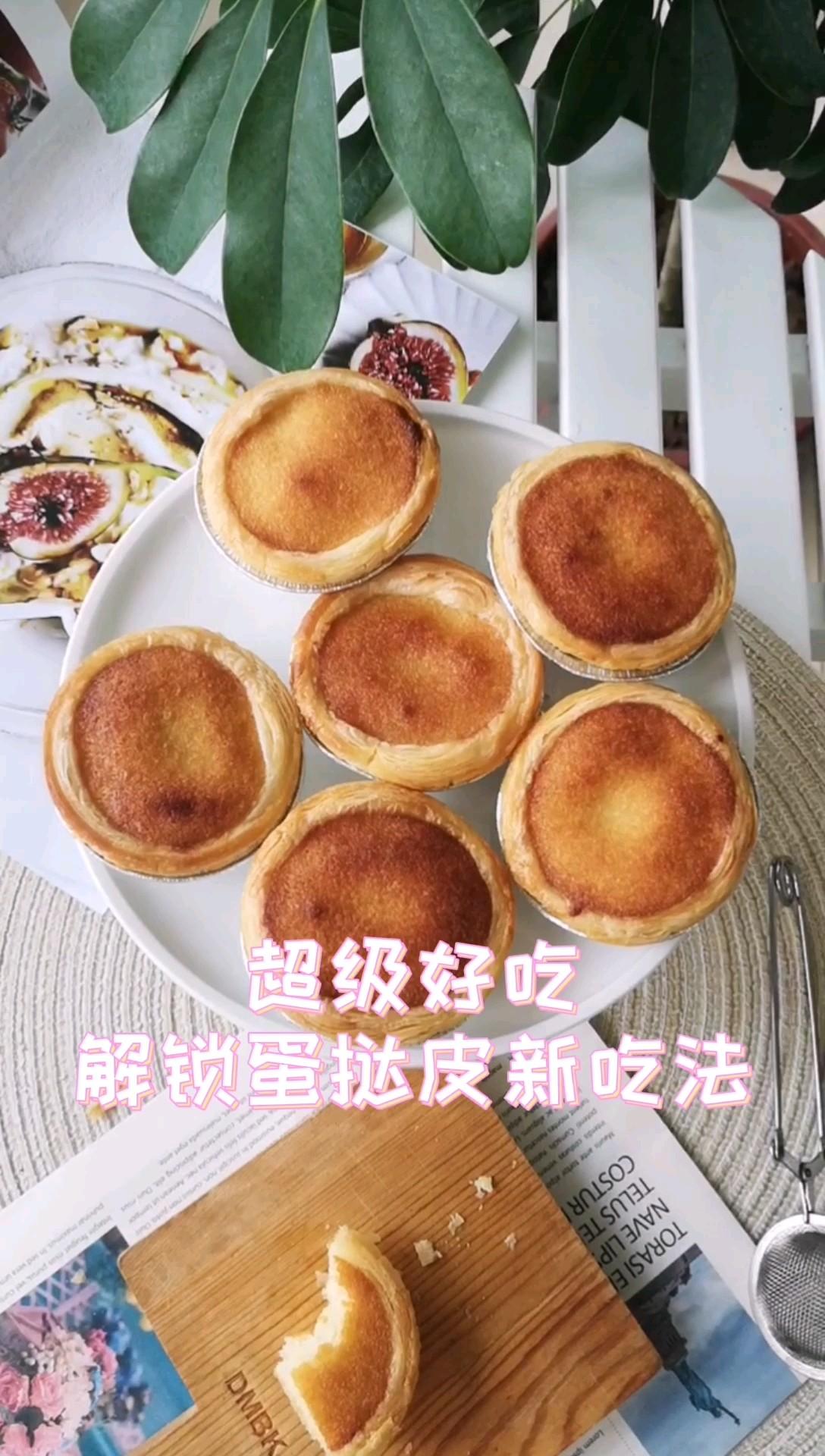 解锁蛋挞皮新吃法!椰蓉挞挞