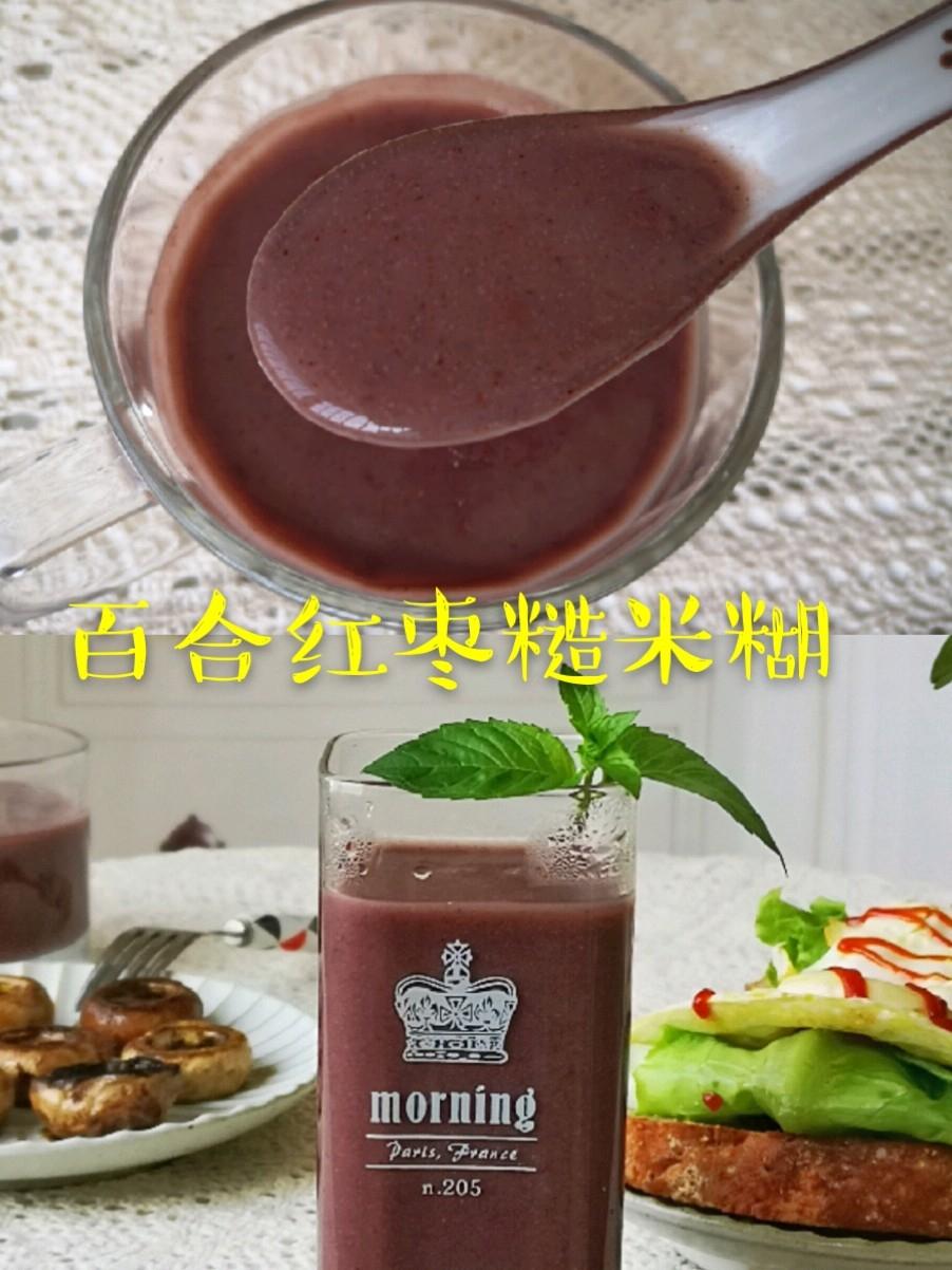 秋天必喝‼️润燥清肠,百合红枣糙米糊