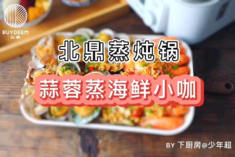 蒜蓉辣酱蒸海鲜小咖 | 北鼎蒸炖锅
