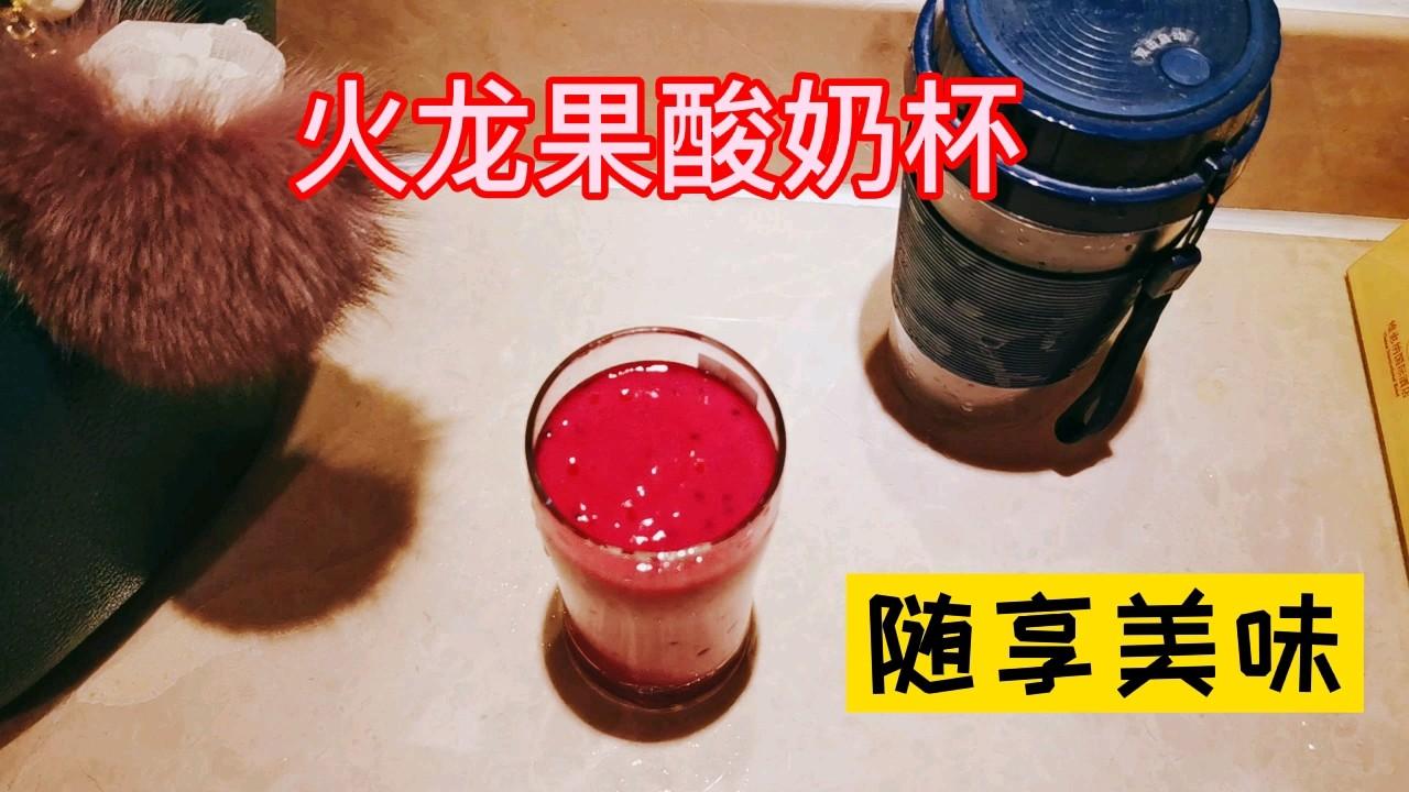 火龙果酸奶杯