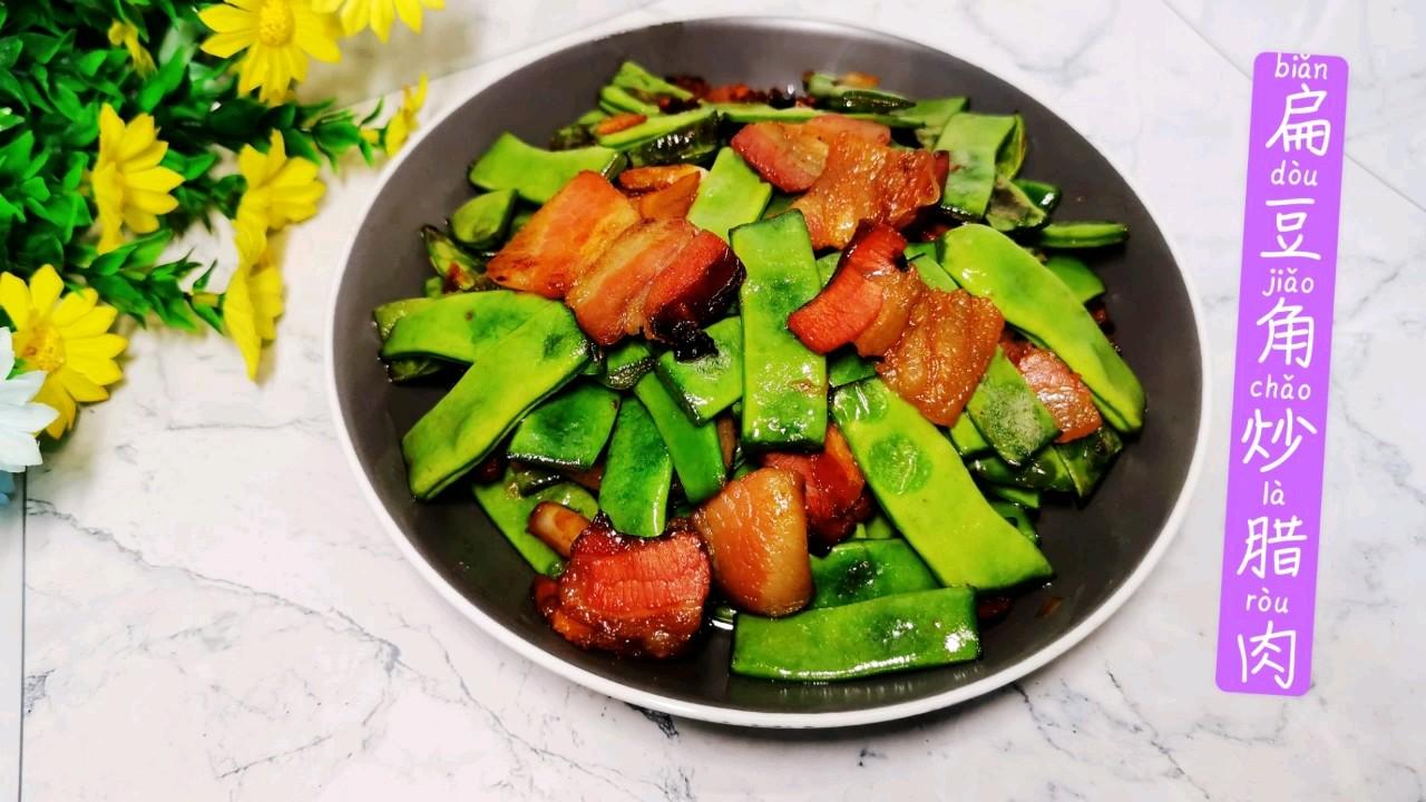 扁豆角炒腊肉