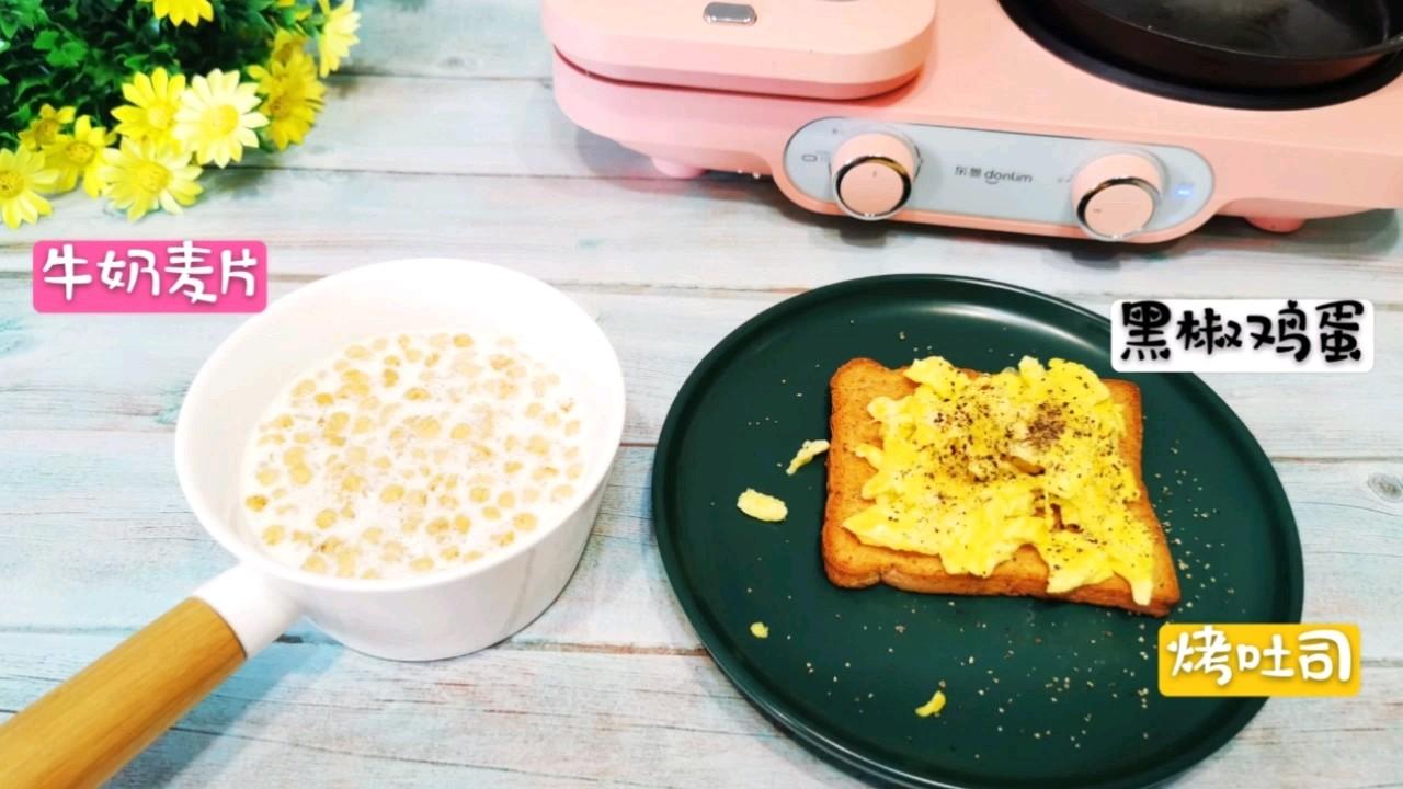 牛奶麦片+黑椒鸡蛋吐司