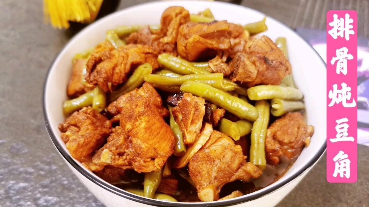 排骨炖豆角的家常做法,用料简单口感上乘,一锅米饭不够吃了