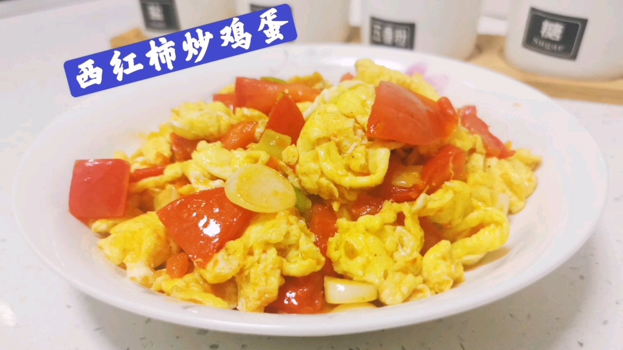 下饭神菜~西红柿炒鸡蛋,大蒜和白糖是提味的关键