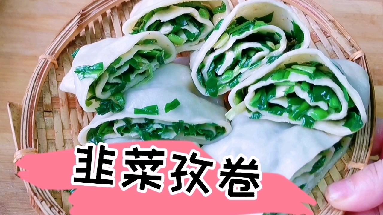 陕西地方特色美食:韭菜孜卷,简单好做又美味