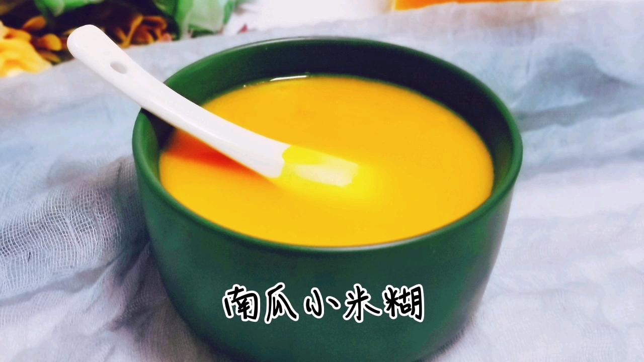 在家就可以做养颜又养胃的南瓜小米糊
