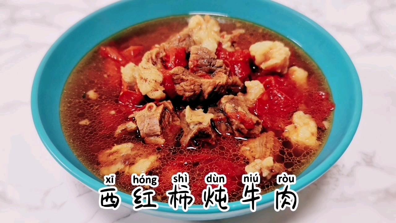 不加一滴水做出来的西红柿炖牛肉,保证汤汁你都要喝光