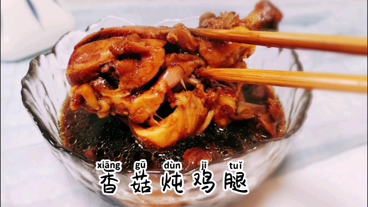 全程不加一滴水的香菇炖鸡腿,零难度,保证香菇比鸡腿还好吃