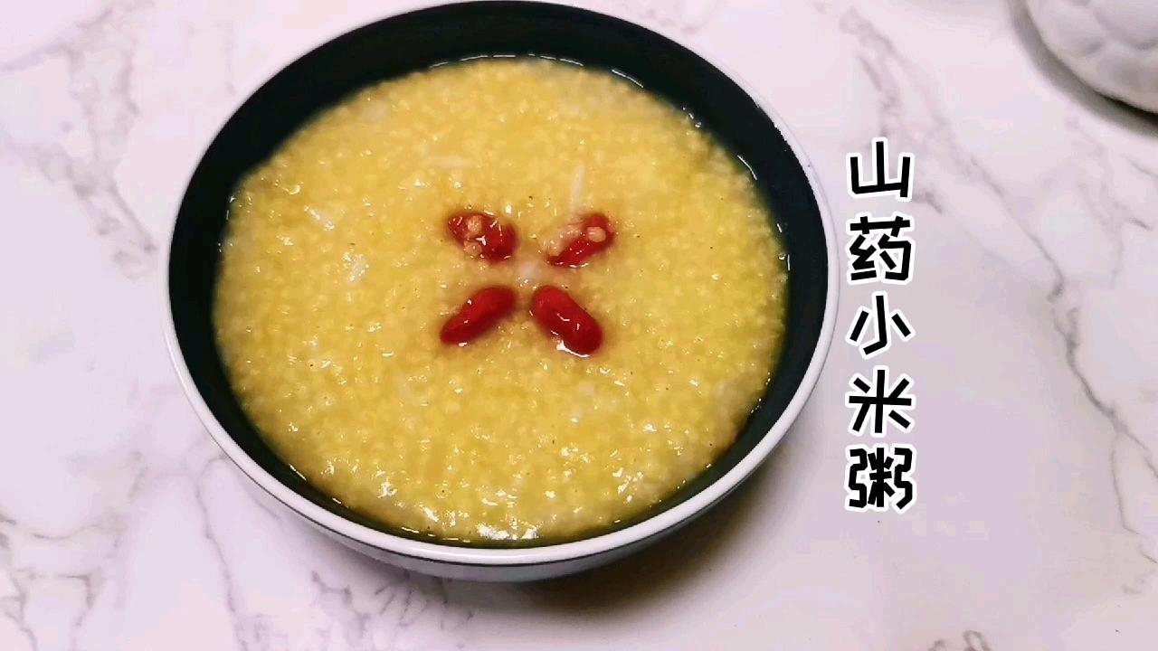 养胃山药小米粥,非常简单,好喝又美味