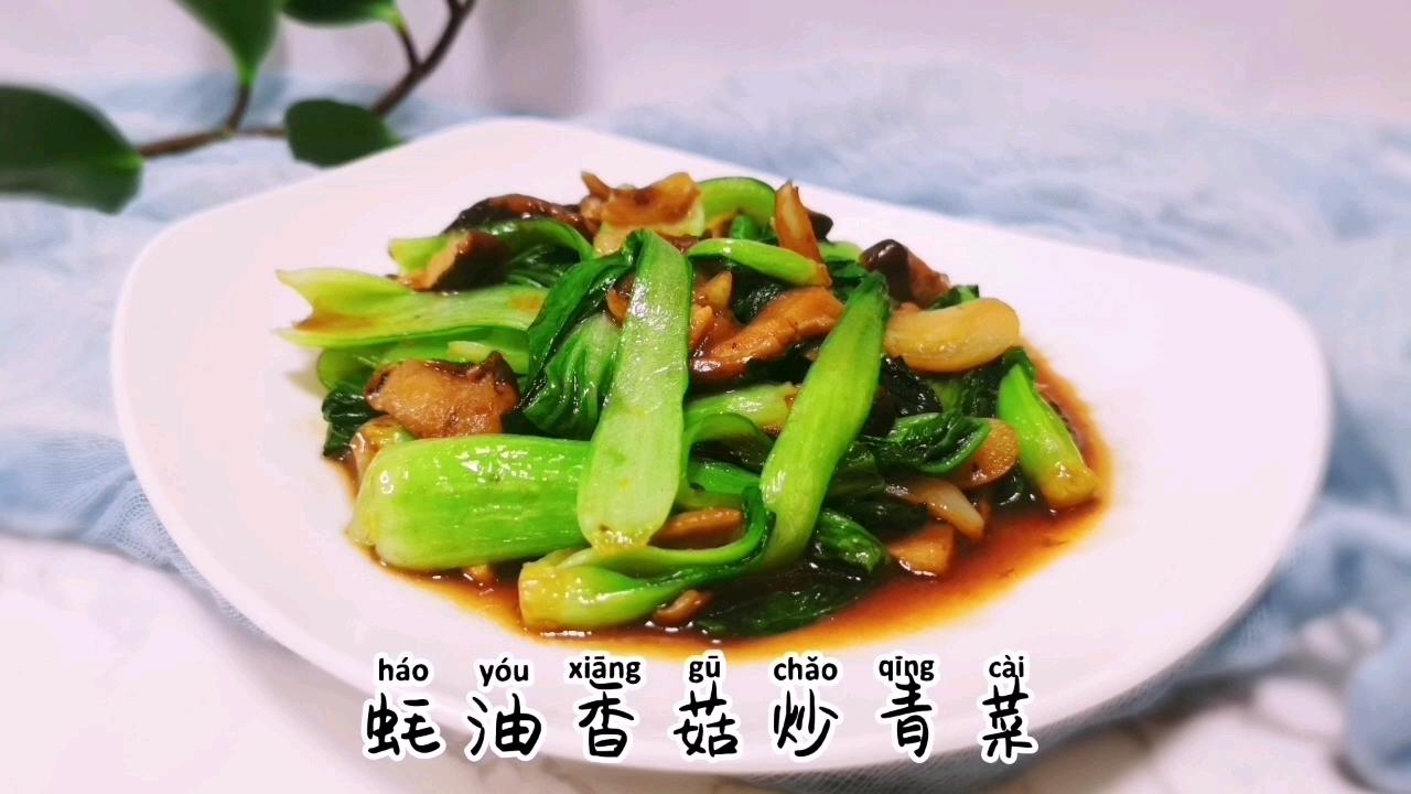 家常版蚝油香菇炒青菜,用料简单又营养的做法