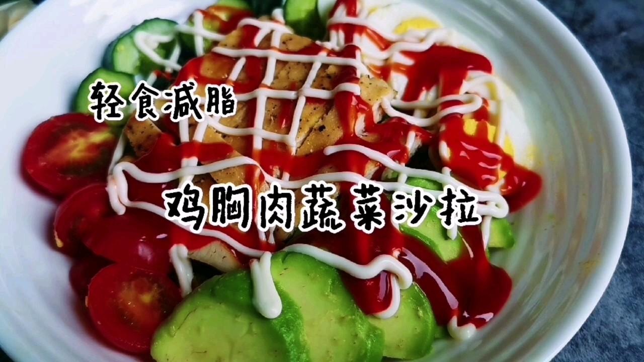 我减脂期最喜欢吃的鸡胸肉蔬菜沙拉,绝对低脂饱腹又好吃
