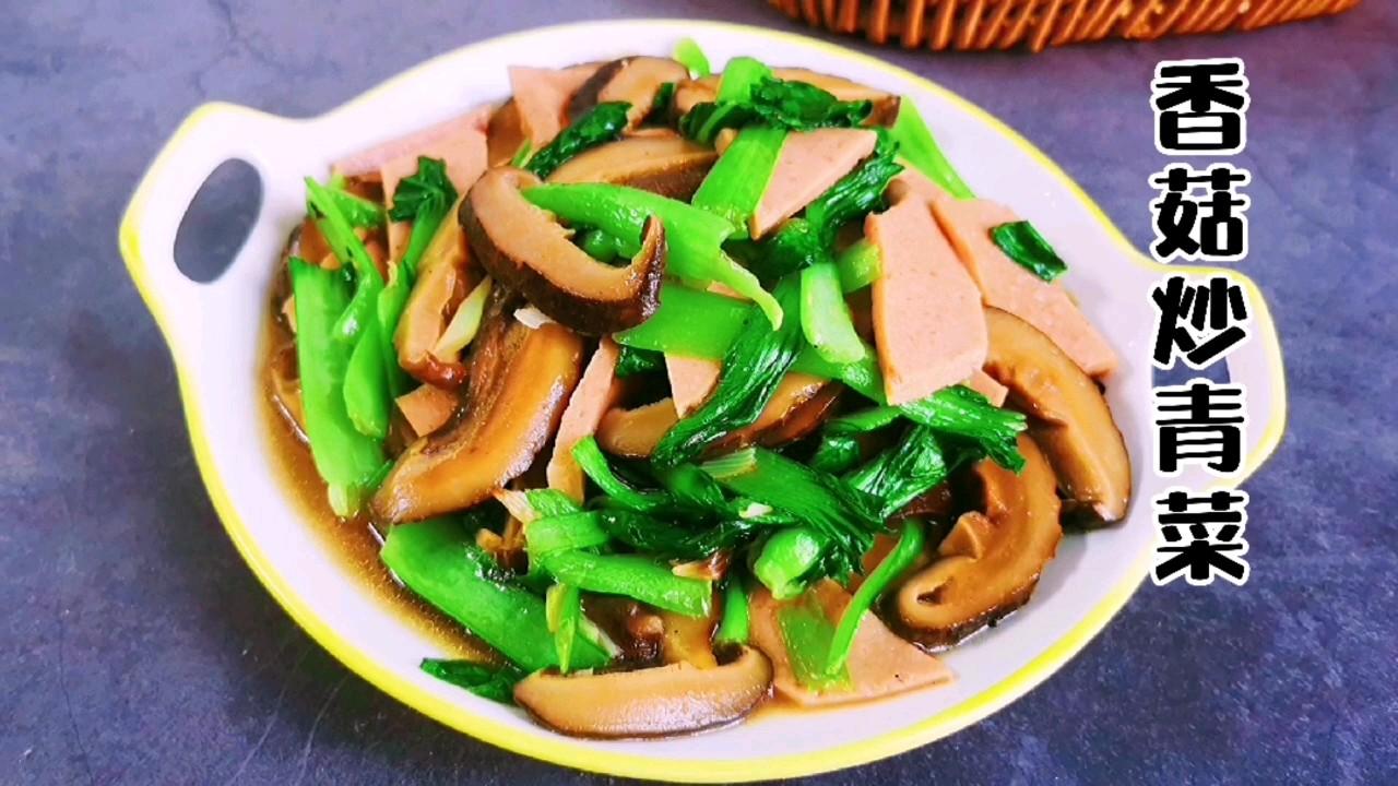 香菇炒青菜家常做法,加了午餐肉孩子更喜欢