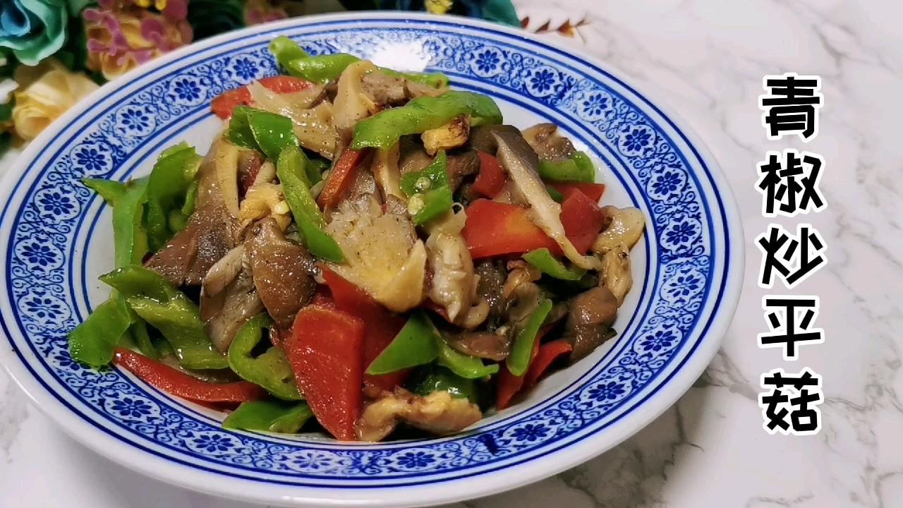 简单又好做的青椒炒平菇,比肉还好吃的做法