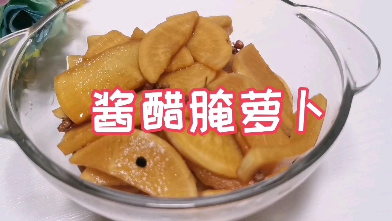 脆爽可口的酱醋腌萝卜,保证好吃到停不下来的做法