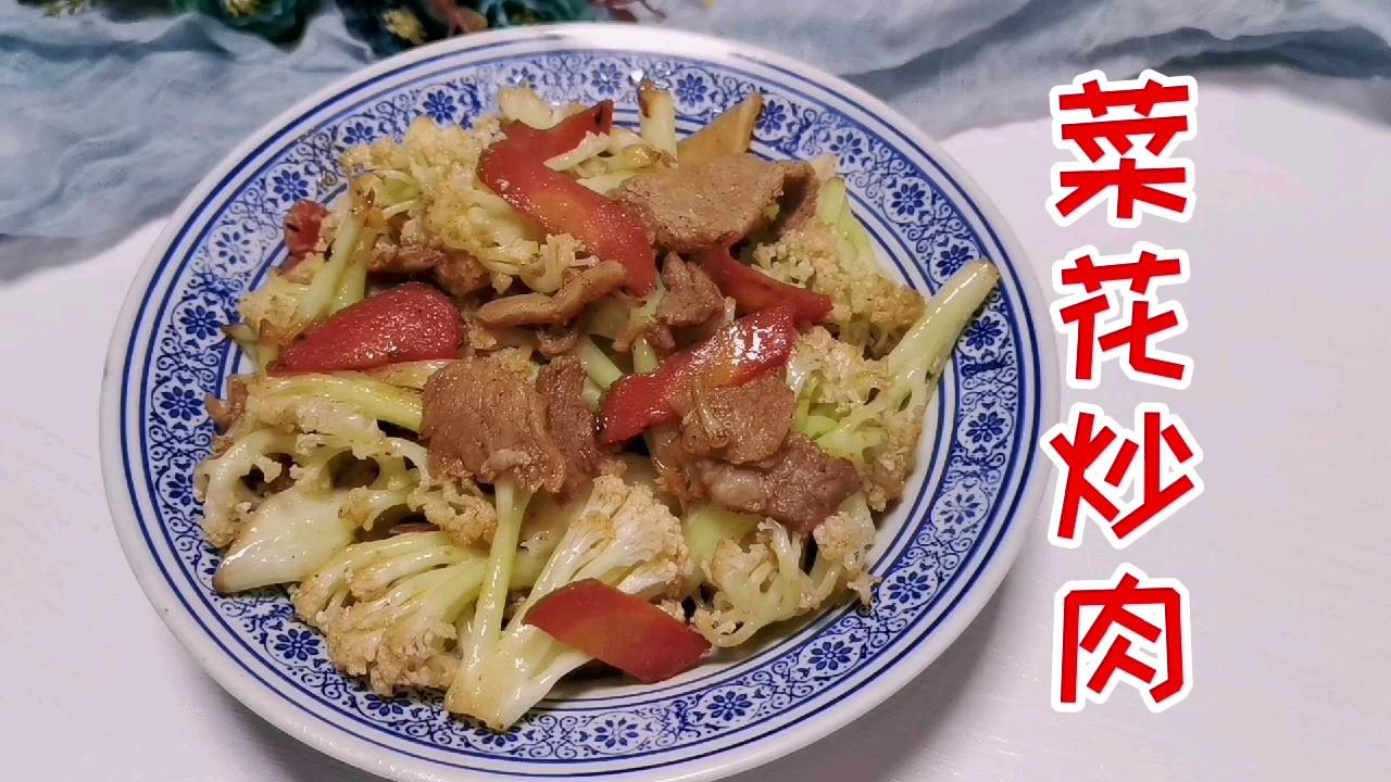 菜花炒肉脆爽清甜,猪肉要炒出来滑嫩,一定是凉油下锅的做法