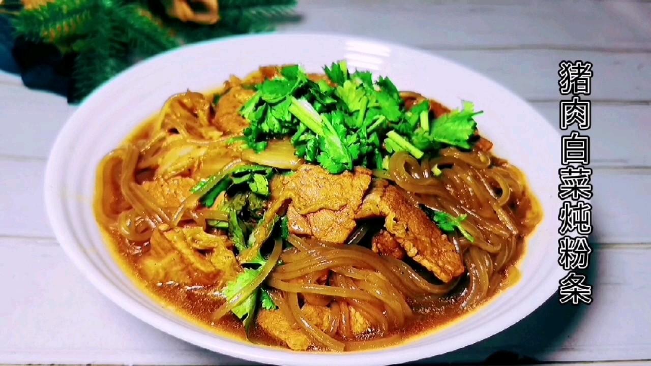 秋冬季节一定要吃的猪肉白菜炖粉条,一家