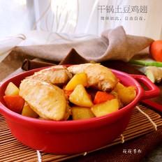 干锅土豆鸡翅