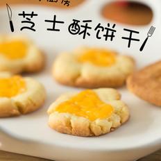 酥香营养 | 芝士酥饼干