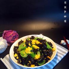 黑木耳莴笋炒蛋