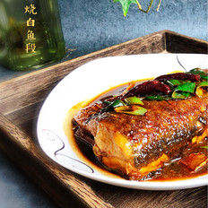 红烧白鱼段