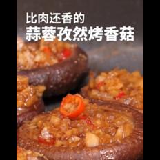 蒜蓉孜然烤香菇