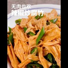辣椒炒腐竹