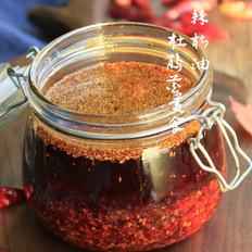 辣椒油的做法