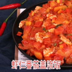 虾仁番茄盖浇饭